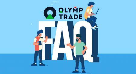Olymp Trade میں تصدیق ، ڈپازٹ اور انخلا کے اکثر پوچھے جانے والے سوالات (FAQ)۔