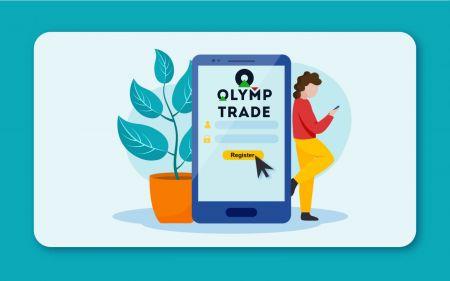 Olymp Trade میں اکاؤنٹ رجسٹر کرنے کا طریقہ