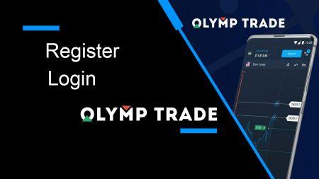 Olymp Trade میں اکاؤنٹ کیسے رجسٹر اور لاگ ان کریں۔
