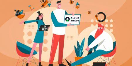 تجارت اور Olymp Trade سے پیسے نکالنے کا طریقہ