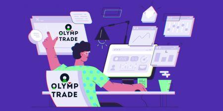 لاگ ان کیسے کریں اور Olymp Trade پر ٹریڈنگ کیسے شروع کریں۔