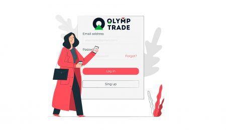 Olymp Trade میں لاگ ان کرنے کا طریقہ