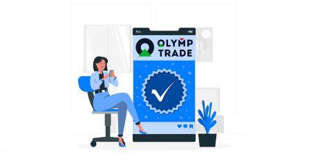 Olymp Trade میں اکاؤنٹ کی تصدیق کیسے کریں