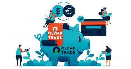 سائن اپ کریں اور Olymp Trade میں پیسے کیسے جمع کروائیں۔