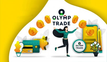 Olymp Trade میں ڈپازٹ پیسہ کیسے نکالا جائے
